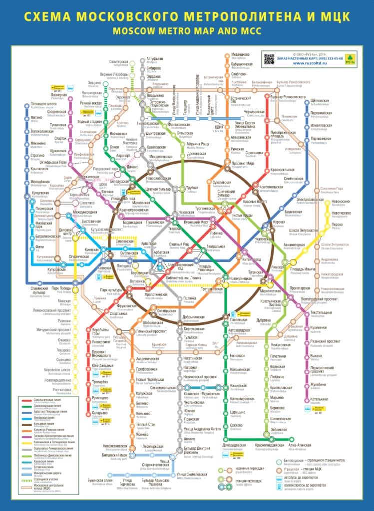 без фотография карты метро москвы ловыгин